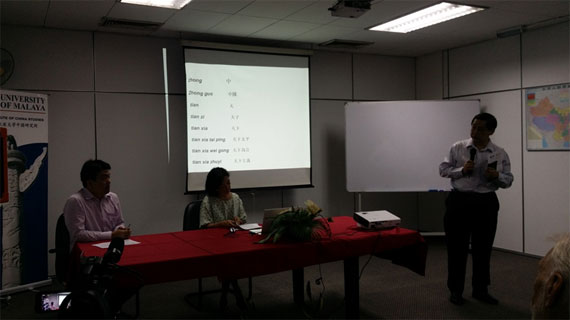 A Talk on 'Confucianism and the Concept of Greater China'